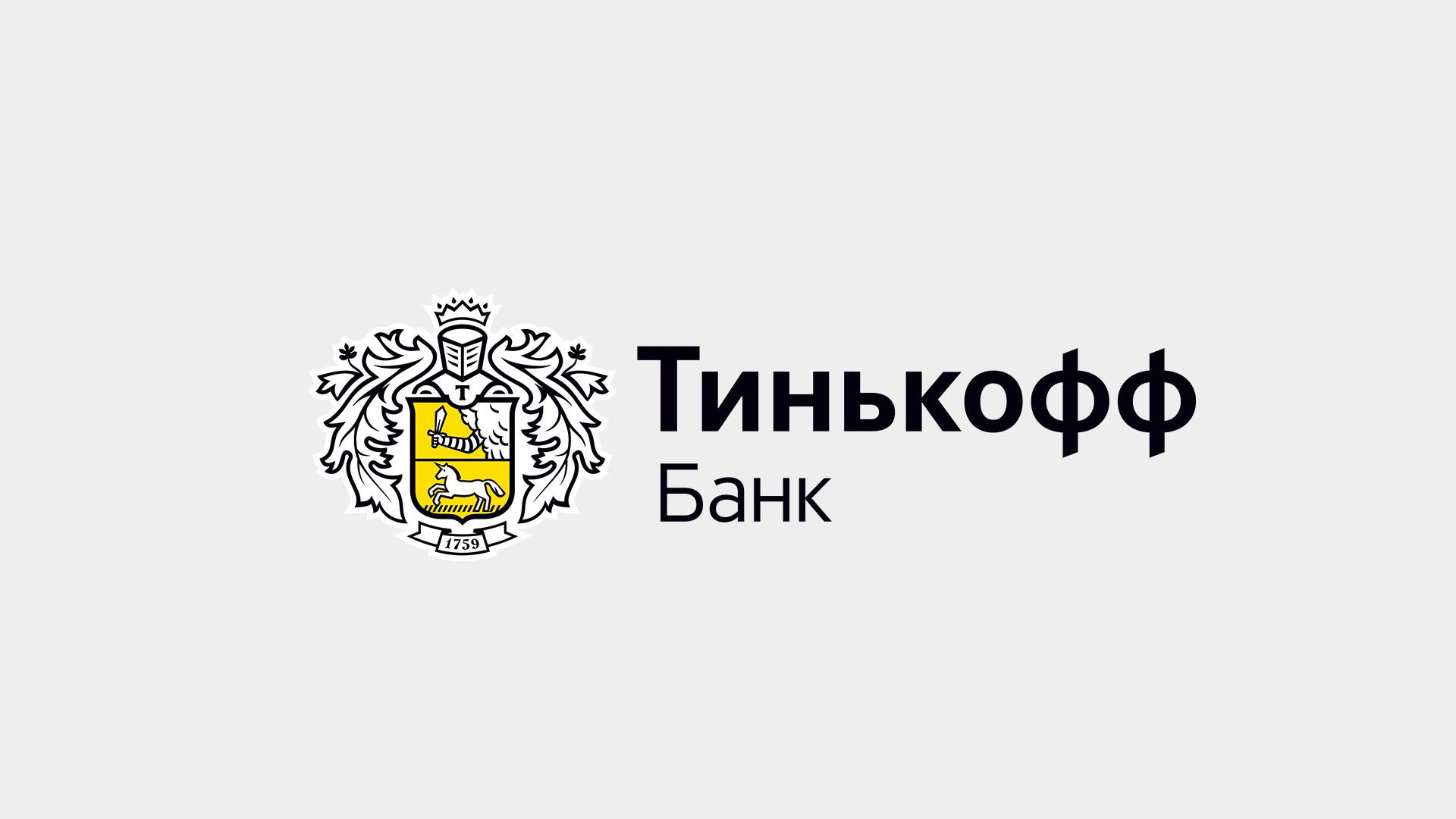 Тинькофф Банк — Кредит наличными