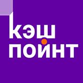 Кэшпоинт